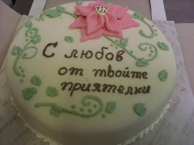 Торта 85